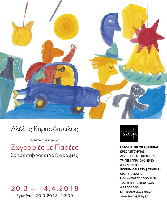 2018_kyritsopoulos.jpg