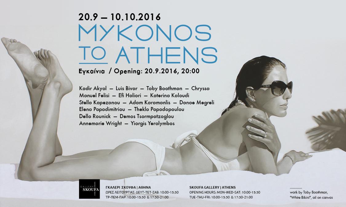 2016-09-mykonos-to-athens