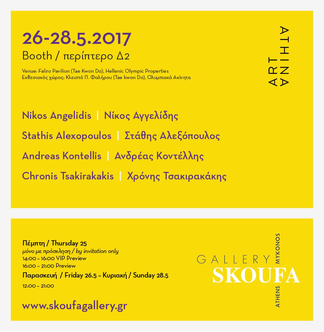 art-athina-2017