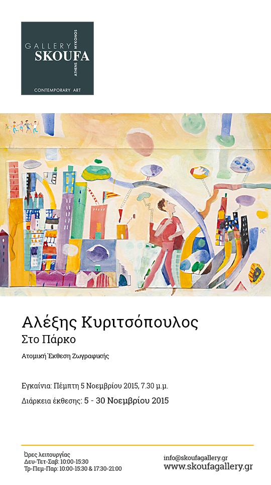 invite-kyritsopoulos